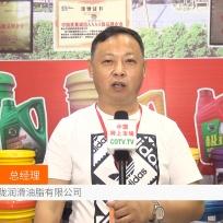 COTV全球直播: 商丘京陇润滑油脂