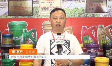 中网市场发布: 商丘京陇润滑油脂