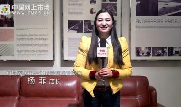 中网市场发布: 可的家居绍兴红星美凯龙专卖店