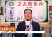 中网市场发布: 云和喜木郎玩具
