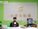 中国网上市场报道: 家春秋地暖生活馆绍兴正大店
