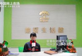 COTV全球直播: 家春秋地暖生活馆绍兴正大店