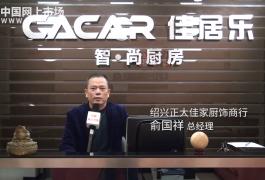 COTV全球直播: 绍兴正大佳家厨饰商行