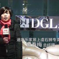 COTV全球直播: 迪高乐家居上虞石狮专卖店
