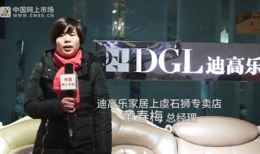 中网市场发布: 迪高乐家居上虞石狮专卖店