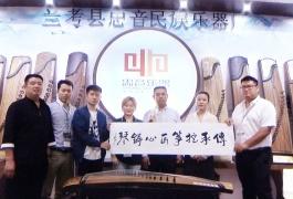 中网市场发布: 河南兰考忠音民族乐器厂