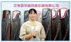 中網市場ChinaOMP.com_中網頭條發布: 蘭考縣華音民族樂器有限公司專業研發、生產、銷售中高檔古箏、古琴等民族樂器