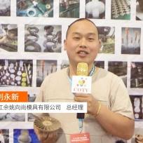 COTV全球直播: 浙江余姚向尚模具