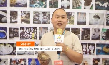 中国网上市场发布: 浙江余姚向尚模具
