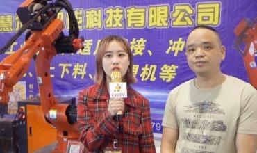 COTV全球直播: 浙江武义慧尔童智能科技
