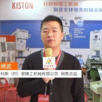 COTV全球直播: 浙江科斯(时)顿精工机械有限公司