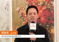 中网市场发布: 绍兴亮尔纺织品有限公司