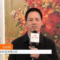 COTV全球直播: 绍兴亮尔纺织品有限公司