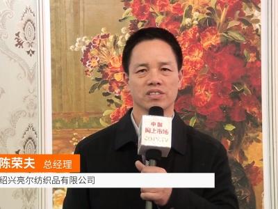 中国网上市场报道: 绍兴亮尔纺织品有限公司