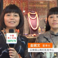 COTV全球直播: 云南保山南红批发中心