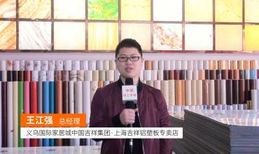COTV全球直播: 义乌国际家居城上海吉祥铝塑板专卖店