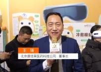 中国网上市场发布: 北京康倍莱医药科技公司