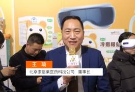 COTV全球直播: 北京康倍莱医药科技公司