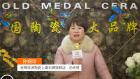 中網市場ChinaOMP.com_中網市場發布: 金牌亞洲陶瓷上虞石獅旗艦店-歡迎選購!