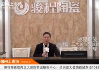 COTV全球直播: 骏程陶瓷绍兴正大装饰商城总经销