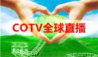 中网市场ChinaOMP.com_COTV 大号会展 全球直播