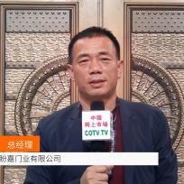 COTV全球直播: 河南南阳盼嘉门业