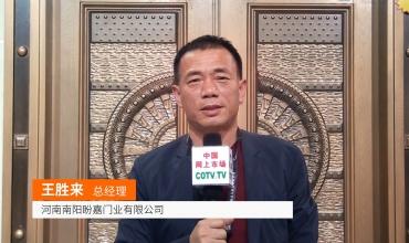 中网市场发布: 河南南阳盼嘉门业