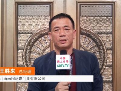 中国网上市场发布: 河南南阳盼嘉门业