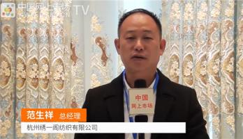 中网市场ChinaOMP.com_中网市场报道: 杭州绣一阁纺织有限公司
