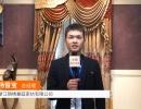 中国网上市场报道: 浙江锦绣豪庭家纺有限公司