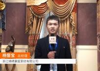中网市场发布: 浙江锦绣豪庭家纺有限公司