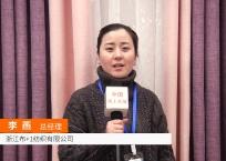 COTV全球直播: 浙江布+1纺织有限公司