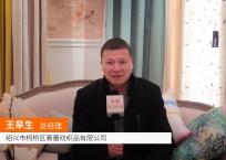 中国网上市场报道: 绍兴市柯桥慕蕾纺织品有限公司