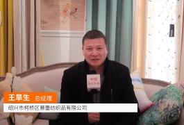 COTV全球直播: 绍兴市柯桥慕蕾纺织品有限公司