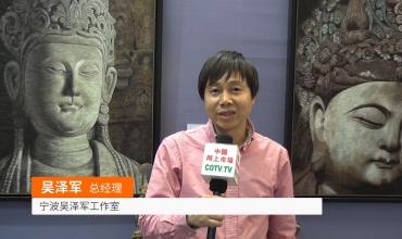 中网市场发布: 宁波吴泽军工作室