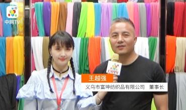 COTV全球直播: 义乌市富坤纺织品有限公司