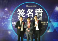 COTV全球直播: 浙江优尼帕智能科技新品发布会