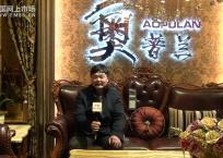 COTV全球直播: 绍兴第六空间奥普兰家居
