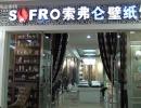 中国网上市场报道: 绍兴第六空间索弗仑壁纸