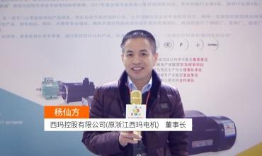 COTV全球直播: 西玛控股有限公司(原浙江西玛电机)