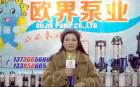 """中网市场ChinaOMP.com_中国网上市场发布:浙江?#26041;?#26426;电有限公司生产""""?#26041;?rdquo;?#26469;?#30452;流泵、增压泵、排污泵、切割泵"""
