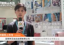 中网市场:国际丝绸博览会 深圳市艾丝达丝绸有限公司