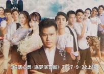 中网市场发布: 电影《纯洁心灵·逐梦演艺圈》