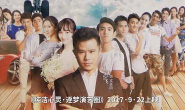 COTV全球直播: 电影《纯洁心灵·逐梦演艺圈》
