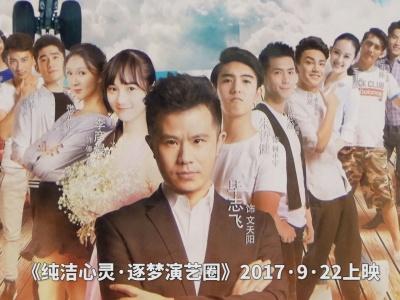 中国网上市场发布: 电影《纯洁心灵·逐梦演艺圈》