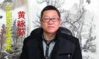 中網市場ChinaOMP.com_記中國實力派畫家--黃詠蓀老師