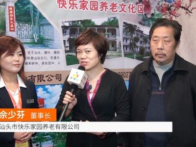中国网上市场报道: 快乐家园养老