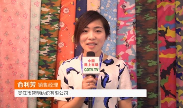 中国网上市场发布: 吴江市智明纺织
