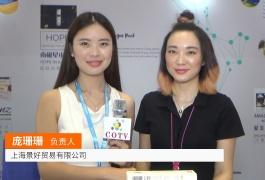 中网市场发布: 上海景好贸易