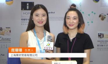 COTV全球直播: 上海景好贸易